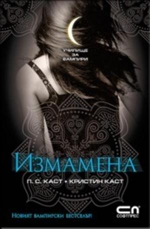 Книга - Измамена
