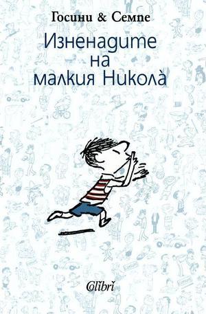 Книга - Изненадите на малкия Никола
