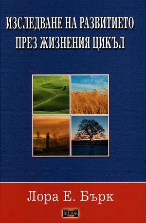 Книга - Изследване на развитието през жизнения цикъл