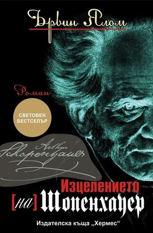Книга - Изцелението на Шопенхауер