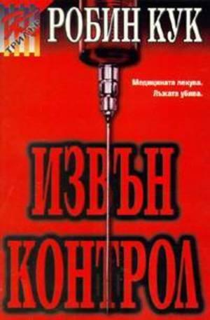 Книга - Извън контрол