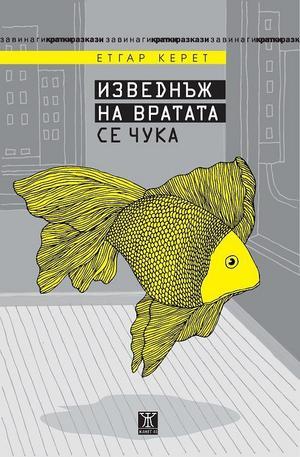 Книга - Изведнъж на вратата се чука