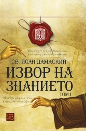 Книга - Извор на знанието. Том 1