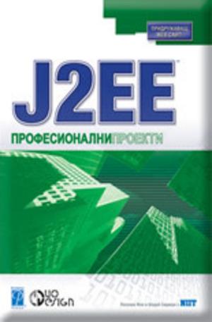 Книга - J2EE