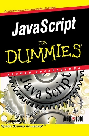 Книга - JavaScript For Dummies