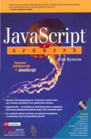 Книга - Java Script в примери