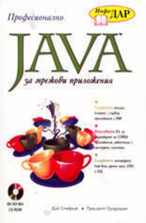 Книга - Java за мрежови приложения