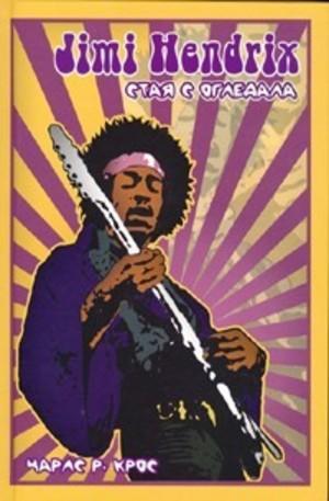 Книга - Jimi Hendrix