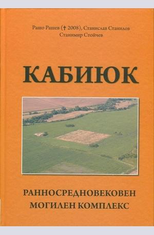 Книга - Кабиюк. Ранносредновековен могилен комплекс