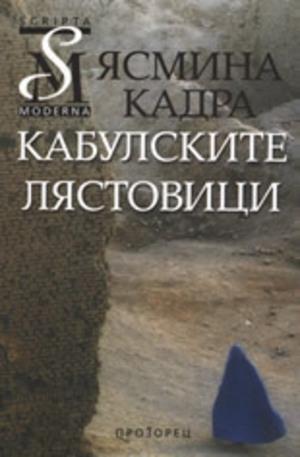 Книга - Кабулските лястовици