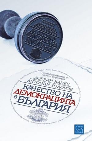 Книга - Качеството на демокрацията в България