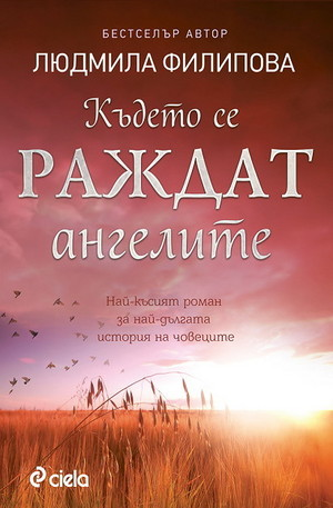 Книга - Където се раждат ангелите. The eye of the sky
