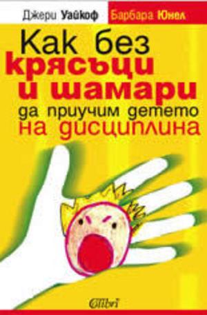 Книга - Как без крясъци и шамари да приучим детето на дисциплина