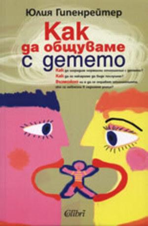 Книга - Как да общуваме с детето