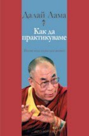 Книга - Как да практикуваме. Пътят към смислен живот