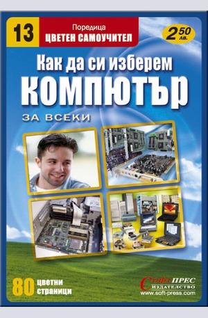 Книга - Как да си изберем компютър