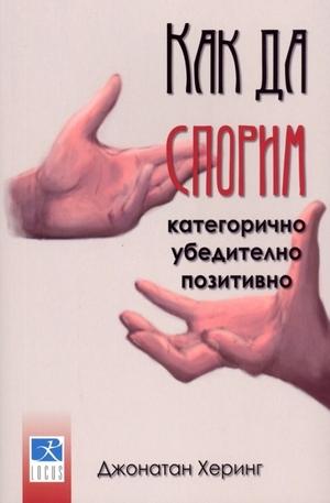 Книга - Как да спорим категорично, убедително, позитивно
