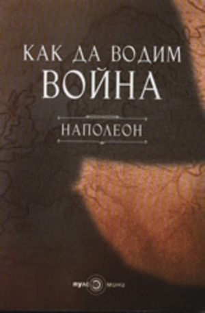 Книга - Как да водим война