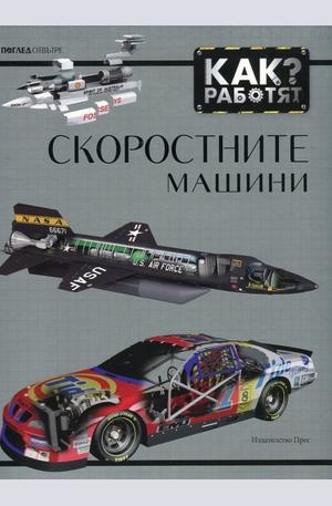 Книга - Как работят скоростните машини