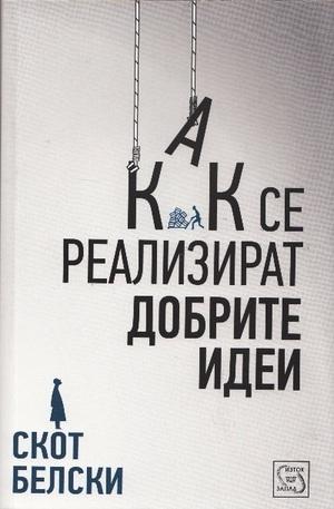 Книга - Как се реализират добрите идеи