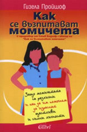 Книга - Как се възпитават момичета