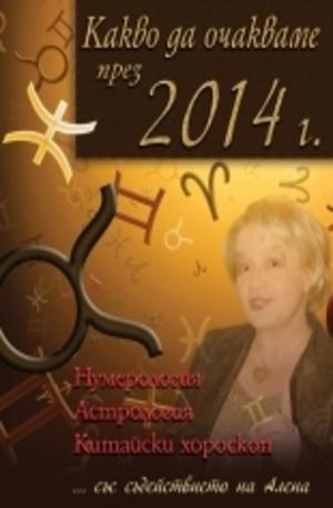 Книга - Какво да очакваме през 2014 г. Нумерология. Астрология. Китайски хороскоп