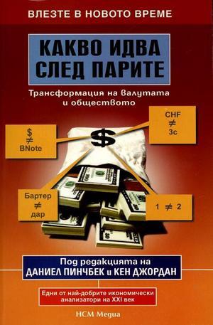 Книга - Какво идва след парите