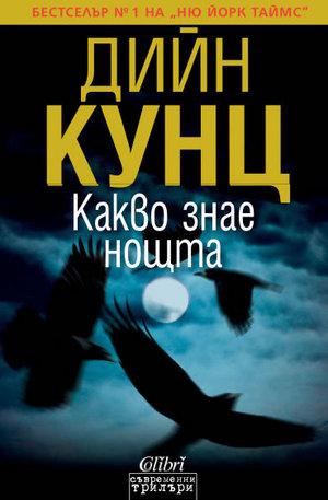 Книга - Какво знае нощта