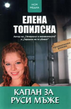 Книга - Капан за руси мъже