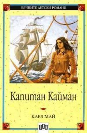 Книга - Капитан Кайман