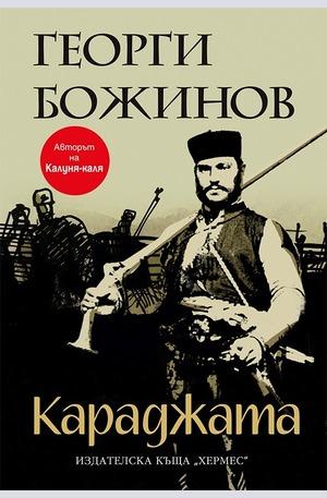 Книга - Караджата