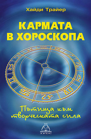 Книга - Кармата в хороскопа