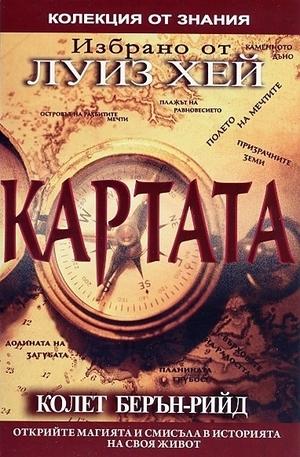 Книга - Картата