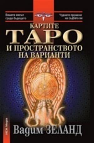 Книга - Картите Таро и пространството на варианти + комплект карти