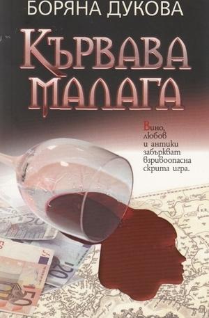 Книга - Кървава Малага