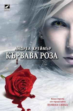 Книга - Кървава роза, Книга 3
