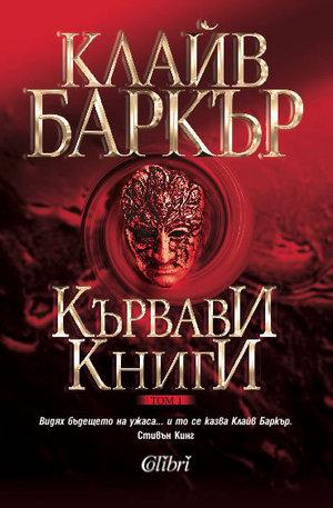 Книга - Кървави книги, том 1
