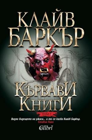 Книга - Кървави книги, том 2