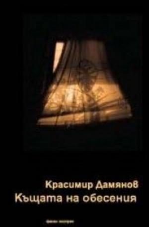 Книга - Къщата на обесения
