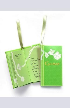 Книга - Късмет