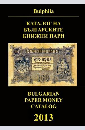 Книга - Каталог на българските книжни пари 2013