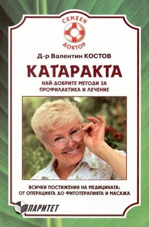 Книга - Катаракта