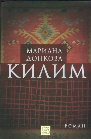Книга - Килим