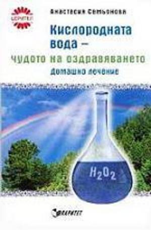 Книга - Кислородната вода - чудото на оздравяването. Домашно лечение