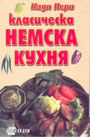Книга - Класическа немска кухня
