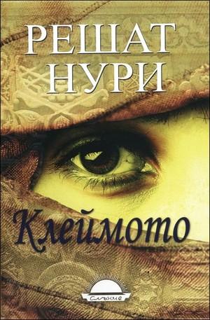 Книга - Клеймото