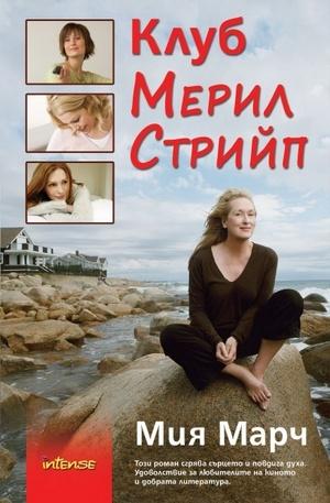 Книга - Клуб Мерил Стрийп