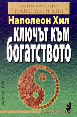 Книга - Ключът към богатството