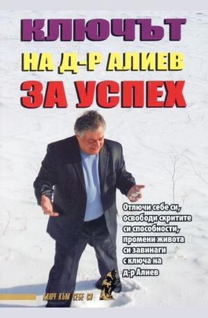 Книга - Ключът на д-р Алиев за успех