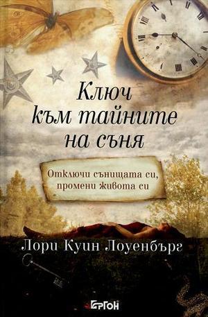 Книга - Ключ към тайните на съня